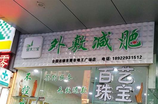 三维扣板门头_招牌广告 东莞市启成广告有限公司